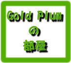 合作小説『Gold Plum』の部屋