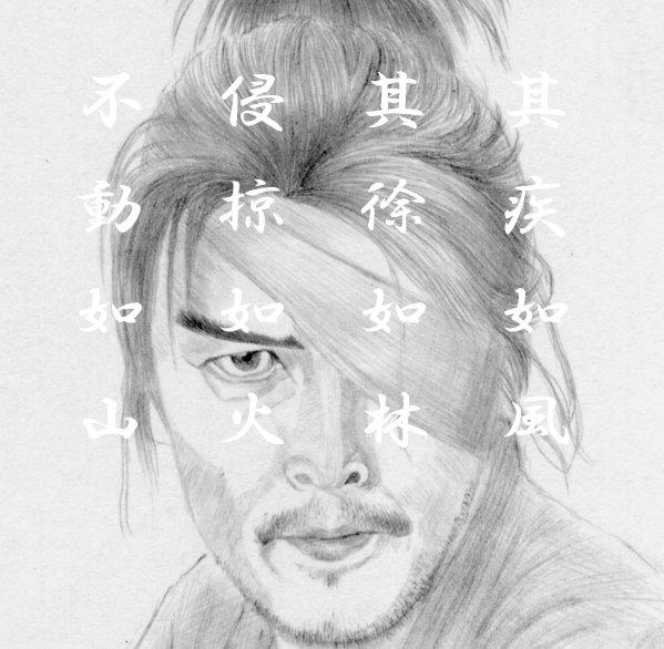 風林火山 第1話 「隻眼の男」