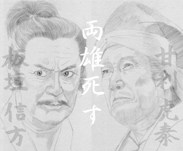 風林火山 第28話 「両雄死す」