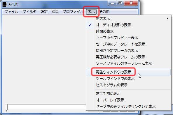 AviUtl - k本的に無料ソフト・フリーソフト