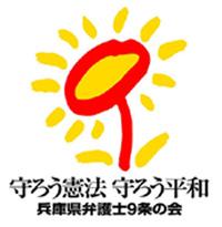 兵庫県弁護士9条の会の ...
