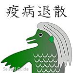 鴨のアマビエチャレンジ