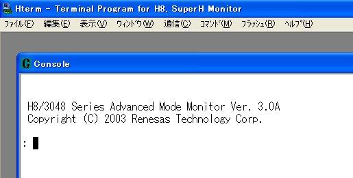 H8/3048Fモード7用モニタデバッガ生成メモ