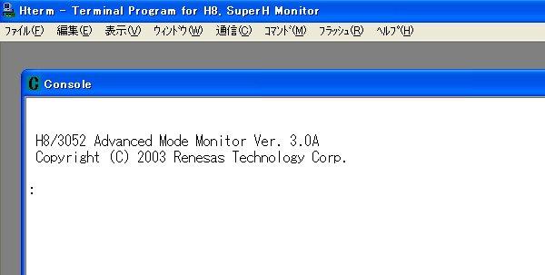 H8/3052Fモード7用モニタデバッガ生成メモ