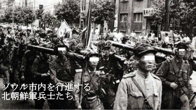 ソウル市内を行進する北朝鮮兵士...
