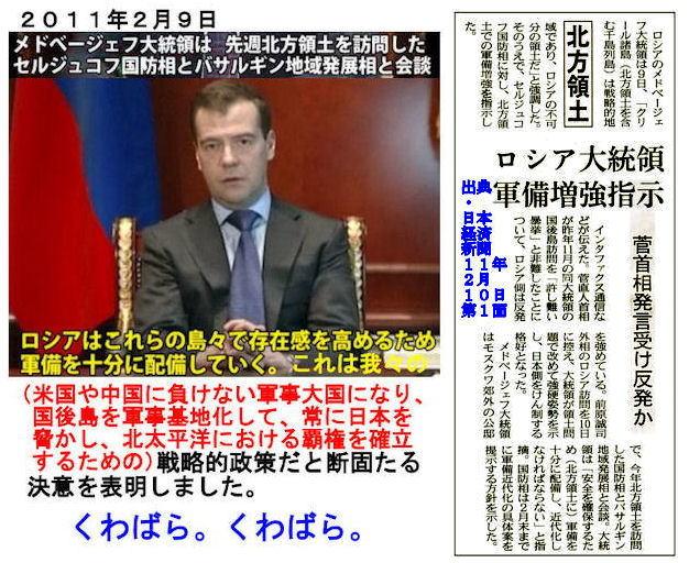 【政治】安倍首相「日本とロシアが平和条約を結び安全保障分野で連携できれば日本の立場は強くなる。地域の安定のためにプラスになる」©2ch.net YouTube動画>2本 ->画像>40枚