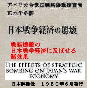 日本戦争経済の崩壊-The United ...