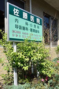 佐藤 医院
