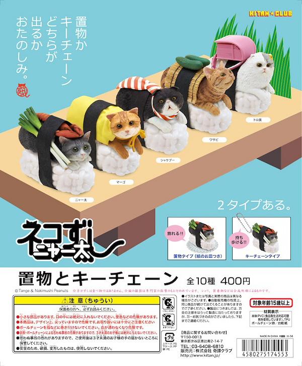 http://www7a.biglobe.ne.jp/~sculptor/gallery/nekozushi1.jpg