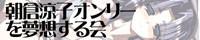 今日の朝倉涼子さん(2007/02/10 テキスト系:3件 イラスト系:11件)