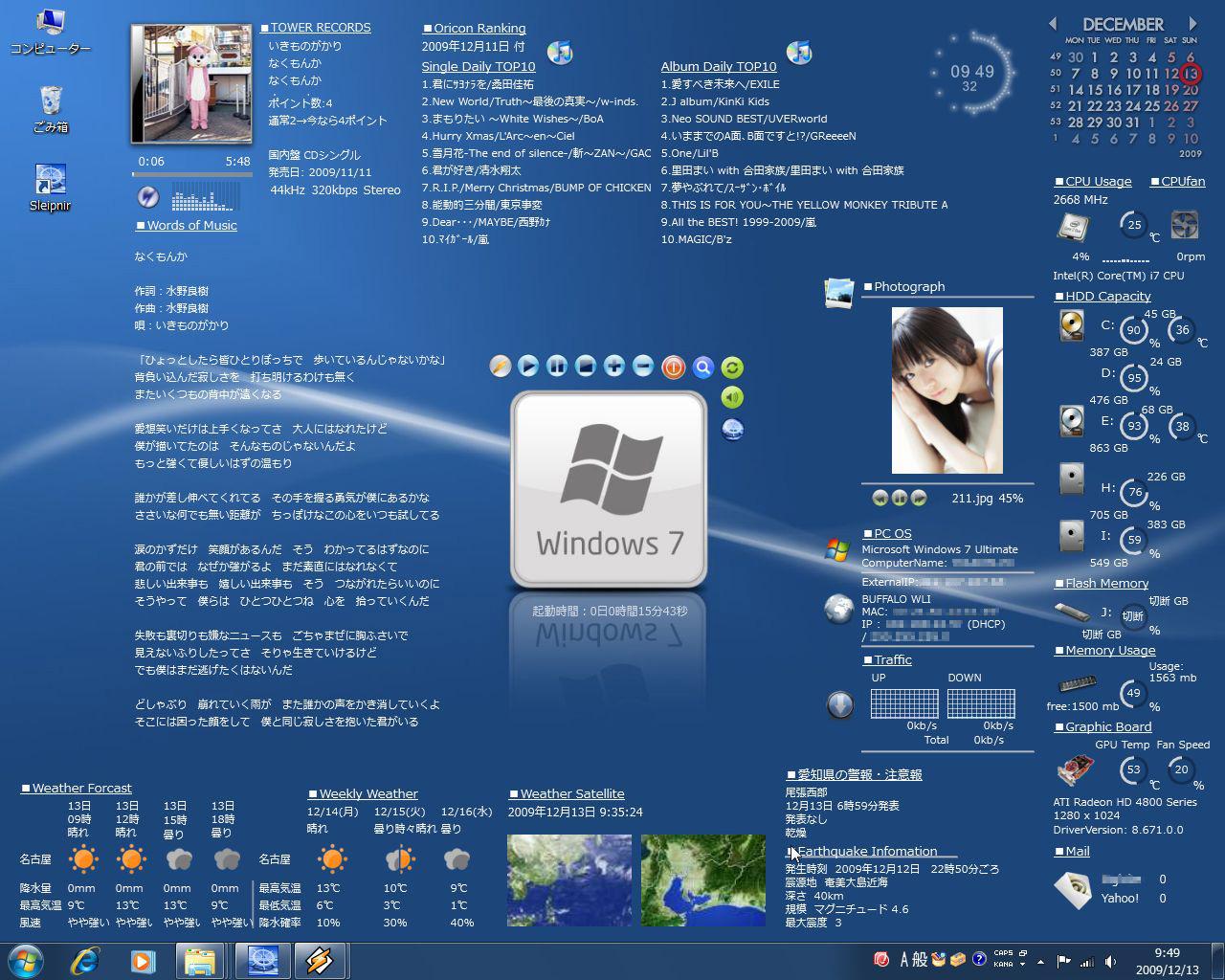 デスクトップの画像 p1_32