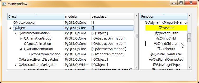 PyQtでお手軽GUI開発♪―――は可能だったか? 第7回 モデル&ビュー編