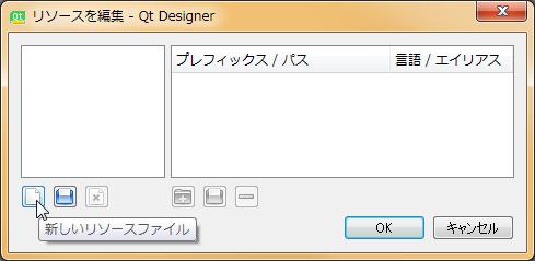 PyQtでお手軽GUI開発♪―――は可能だったか? 第9回 その他の小ネタ編