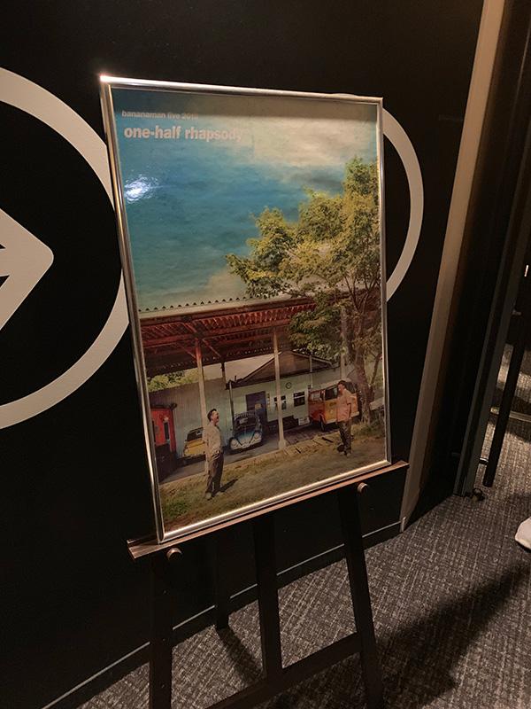 ユナイテッド・シネマアクアシティお台場、スクリーン1入口に掲示されたキーヴィジュアル・ポスター。