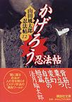 かげろう忍法帖 風太郎忍法帖(12)