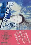 野ざらし忍法帖 風太郎忍法帖(13)