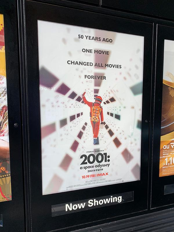 TOHOシネマズ新宿入口エスカレーター脇に掲示されたポスター。