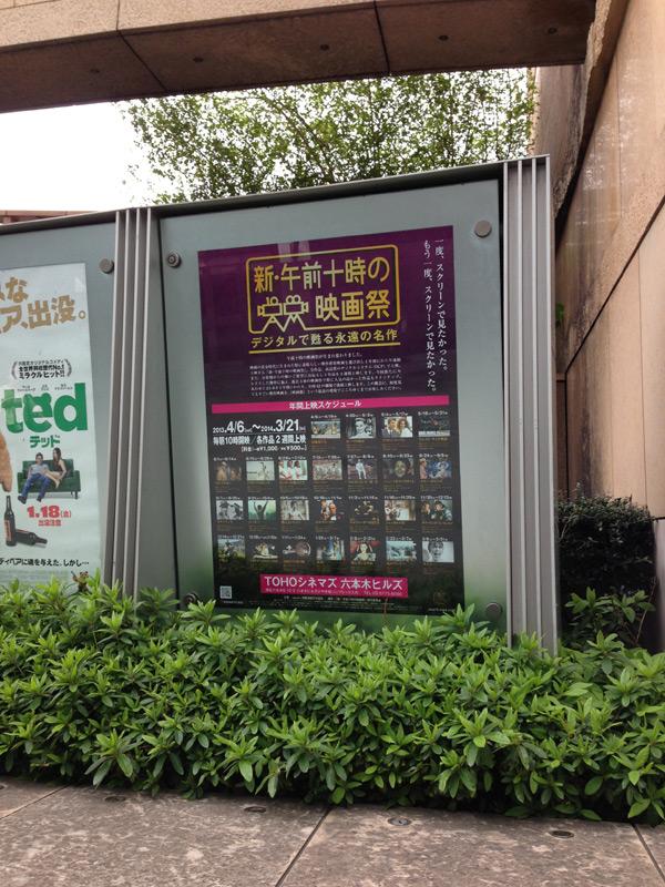TOHOシネマズ六本木ヒルズ、階段下のポスター