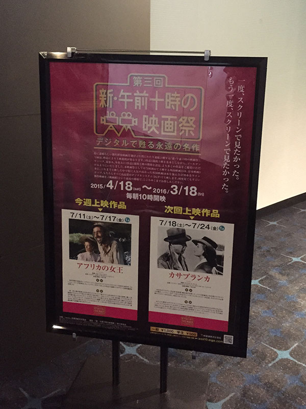 TOHOシネマズ新宿、スクリーン8入口に掲示された案内ポスター。