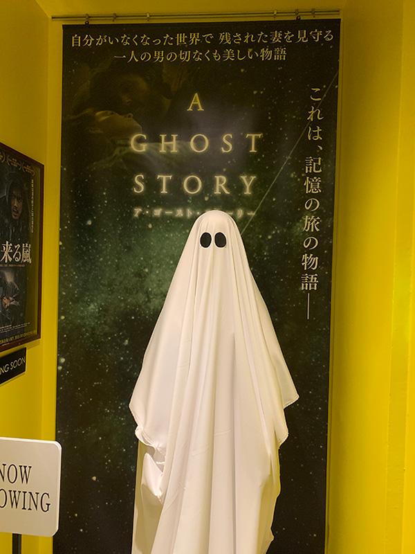 新宿シネマカリテの階段脇のスペースに展示されたシーツの幽霊。