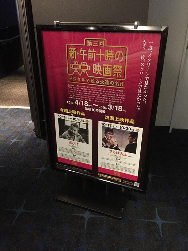 TOHOシネマズ新宿、スクリーン12の前に掲示された案内ポスター。