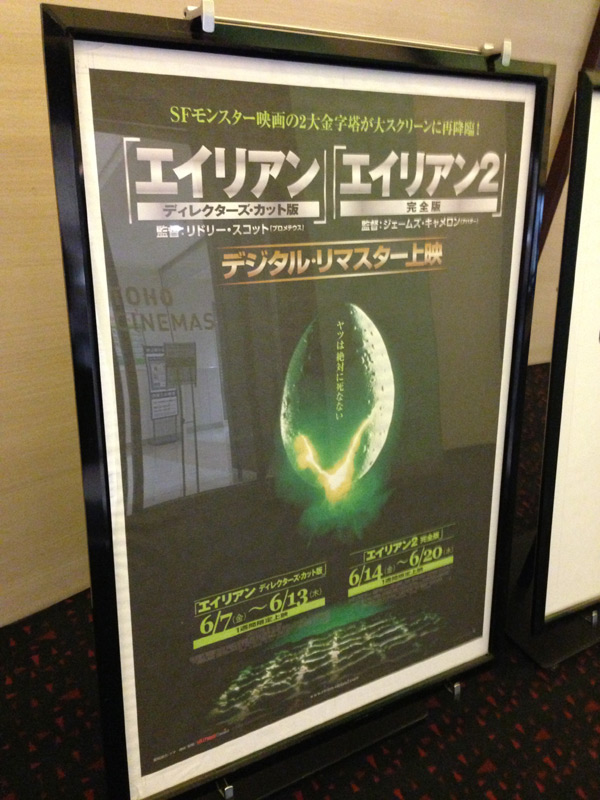 TOHOシネマズ西新井、ロビー入口に掲示されたポスター。
