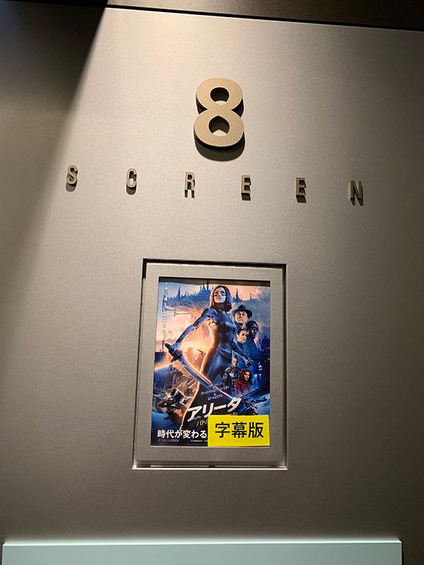 TOHOシネマズ上野、スクリーン8入口脇に掲示されたチラシ。