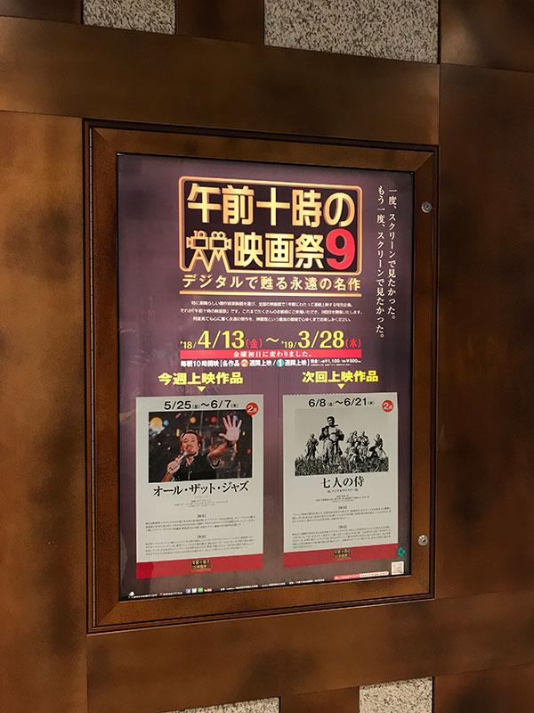 TOHOシネマズ日本橋が入っているコレド室町地下の通路に掲示された案内ポスター。(※『午前十時の映画祭9』当時)