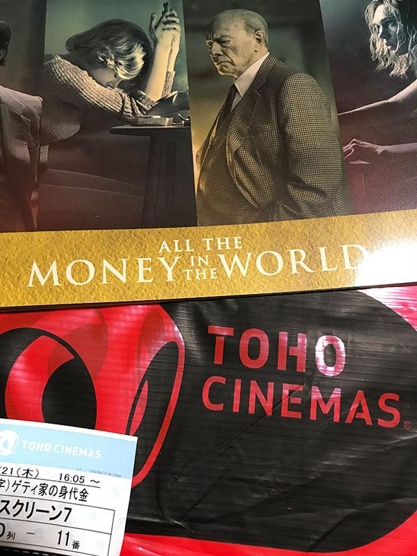 映画パンフレットと劇場の袋と半券。