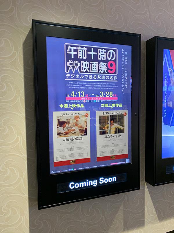TOHOシネマズ錦糸町 楽天地、4階ロビーに掲示された案内ポスター。(※『午前十時の映画祭9』当時)