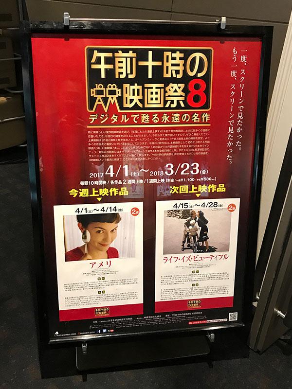TOHOシネマズ日本橋、スクリーン2入口前に掲示された案内ポスター。