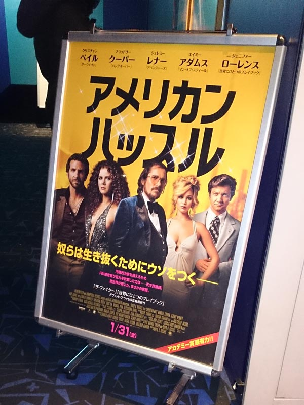 TOHOシネマズみゆき座、スクリーン入口前に掲示されたポスター。