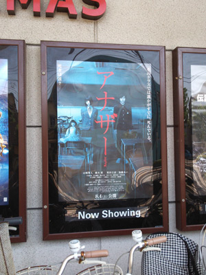 TOHOシネマズ西新井、建物外壁のポスター。