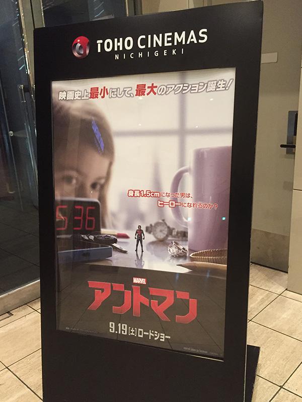 TOHOシネマズ日劇スクリーン3入口前に掲示されたポスター。