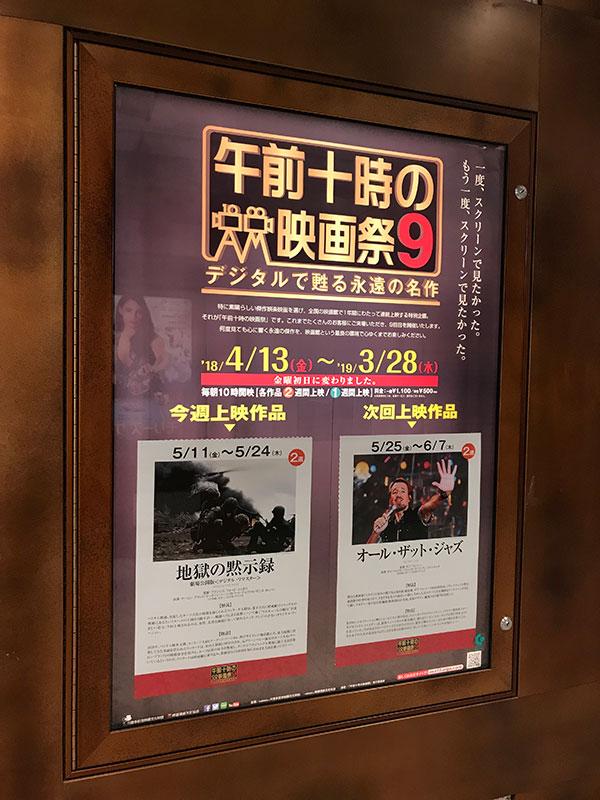 TOHOシネマズ日本橋が入っているコレド室町の地下、通路に掲示された案内ポスター。(※『午前十時の映画祭9』当時)