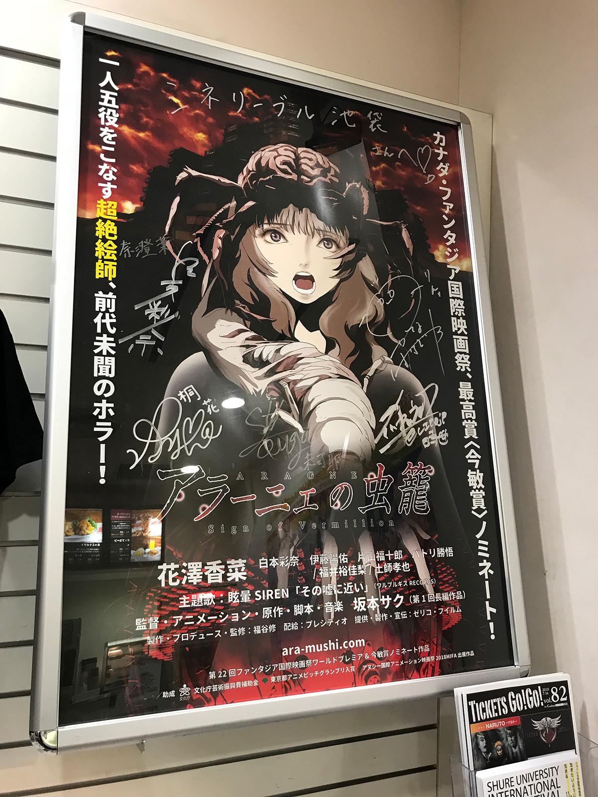 シネ・リーブル池袋の売店に展示された、出演声優のサイン入りポスター。