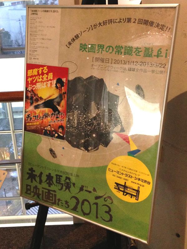 ヒューマントラストシネマ渋谷、シアター2前に掲示されたポスター。