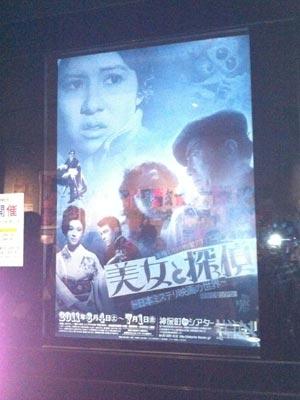 本格ミステリ作家クラブ10周年記念企画『美女と探偵〜日本ミステリ映画の世界〜』
