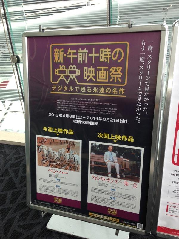 TOHOシネマズ六本木ヒルズ、エスカレーター下に掲示されたポスター。
