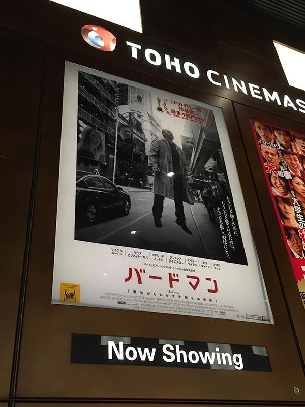 TOHOシネマズ日本橋が入っているコレド室町2の入口前に掲示されたポスター。