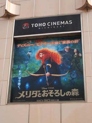 TOHOシネマズ日劇、有楽町マリオン壁面の看板。