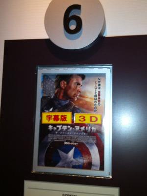 『キャプテン・アメリカ ザ・ファースト・アベンジャー(3D・字幕)』