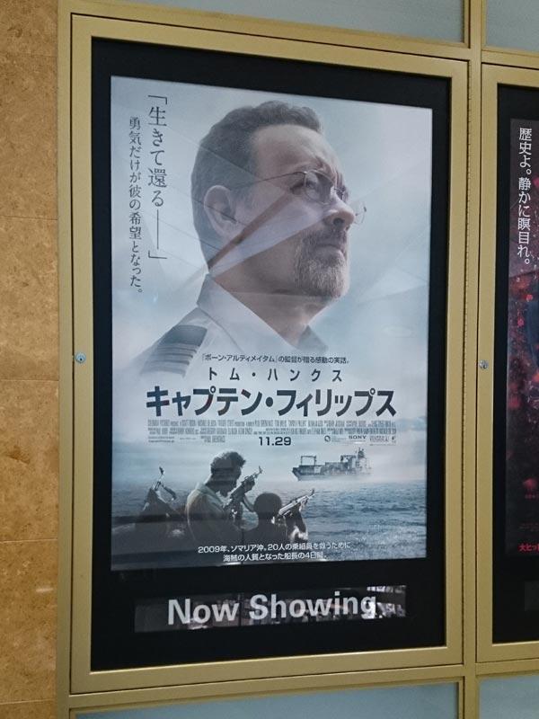 TOHOシネマズ錦糸町、入口脇に掲示されたポスター。