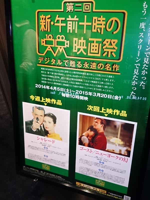 TOHOシネマズ日本橋、スクリーン2前に展示された案内ポスター。