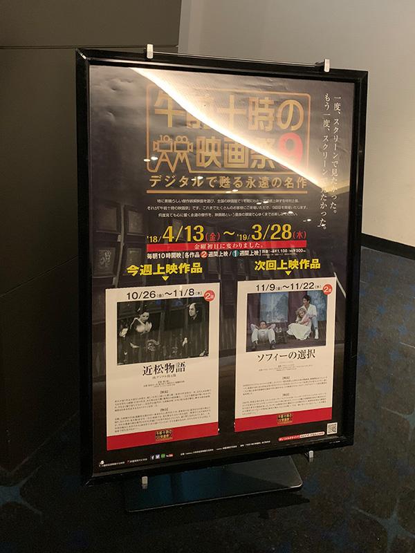 TOHOシネマズ新宿、スクリーン12入口前に掲示された案内ポスター。(※『午前十時の映画祭9』当時)