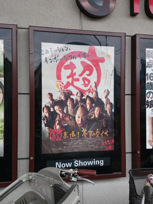 TOHOシネマズ西新井が入っているアリオ西新井外壁に掲示されたポスター。