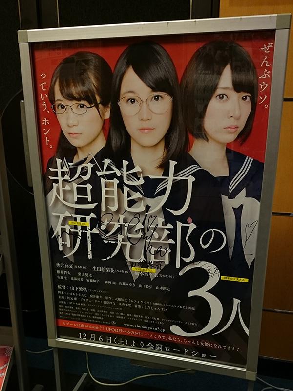 シネマート新宿のロビーに展示された、出演者3人のサイン入りポスター。