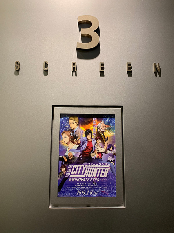 TOHOシネマズ上野、スクリーン3入口に掲示されたチラシ。