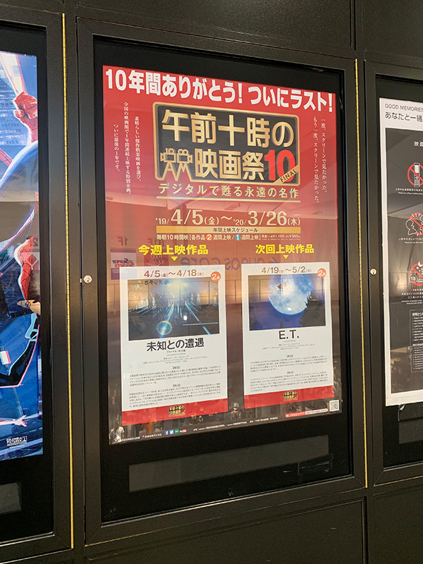 TOHOシネマズ錦糸町 オリナス、劇場前の通路に掲示された案内ポスター。(※『午前十時の映画祭10-FINAL』当時)
