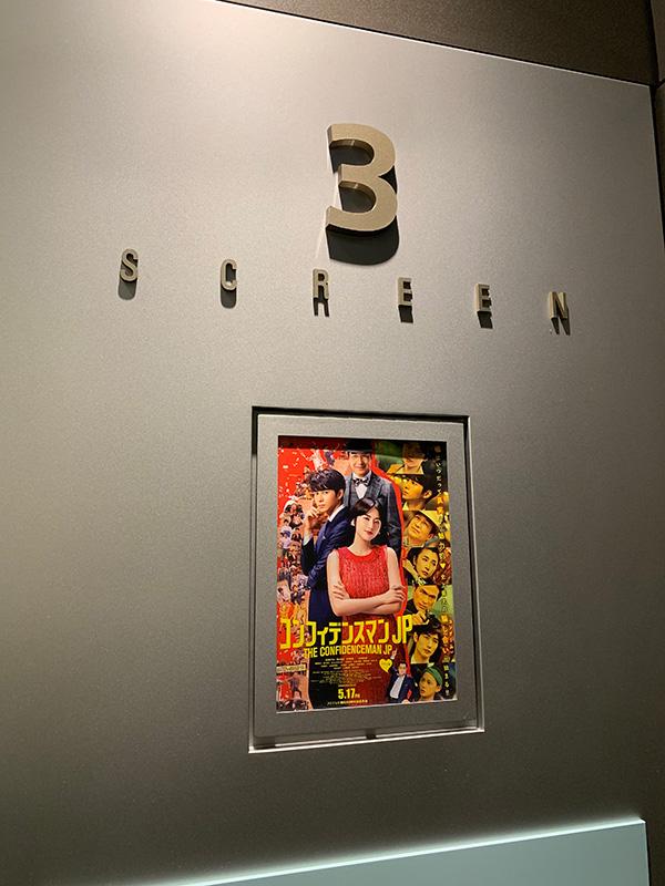 TOHOシネマズ上野、スクリーン3入口脇に掲示されたチラシ。